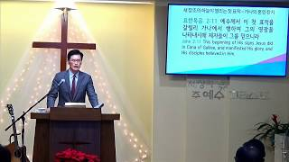 """요한복음 강해(15) 새 창조의 하늘이 열리는 첫 표적- """"가나의 혼인잔치(2)"""""""