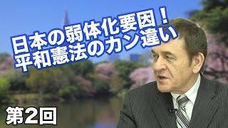 第02回 日本の弱体化要因!平和憲法のカン違い