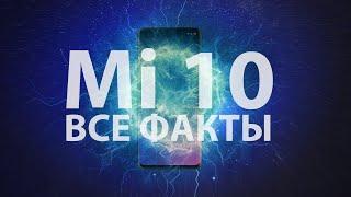 Все факты о Xiaomi Mi 10 - дата выхода, цена и характеристики