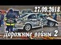 Обзор аварий. Дорожные войны 2. Народный канал из Иваново 27.09.2018