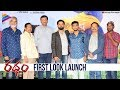 Ratham First Look Launch