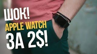 Оригинальные Apple Watch за 2$