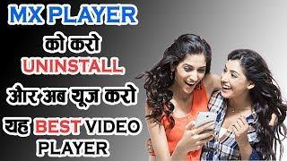 ऐसा Player पहली बार देखोगे! HD Video Player For Android