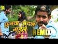Bhojpuri DJ Remix 2018 || Pujwa Badal Gaile Dj Song || Chandan Chanchal, DJ Goutam Shilli
