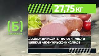 Сколько добавок в«Любительской» колбасе?