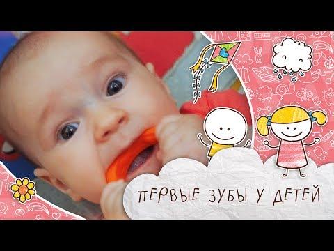 Первые зубы у детей: что делать [Супермамы]