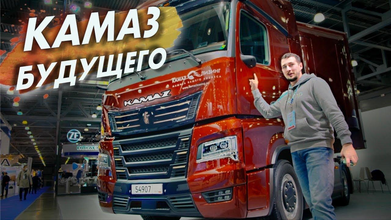«КАМАЗ» презентовал грузовик поколения К6 – КАМАЗ-54907