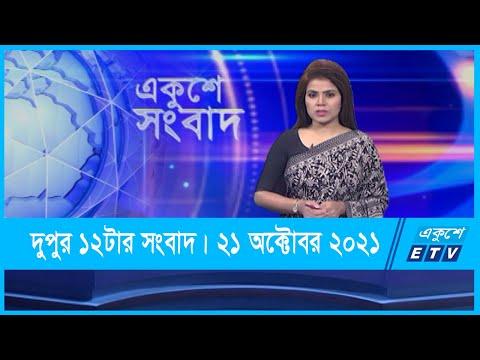 12 PM News || দুপুর ১২টার সংবাদ || 21 October 2021 || ETV News