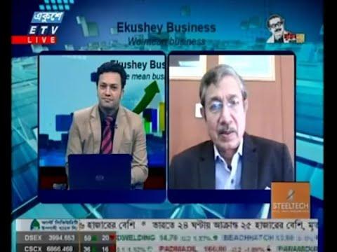Ekushey Business || একুশে বিজনেস || আলোচক: এমরানুল হক-এমডি অ্যান্ড সিইও, ঢাকা ব্যাংক লিমিটেড || Part 04 || 06 July 2020 || ETV Business