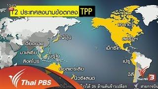 ชั่วโมงทำกิน - แนะไทยบริหารเสน่ห์ถ่วงดุลประเทศมหาอำนาจ