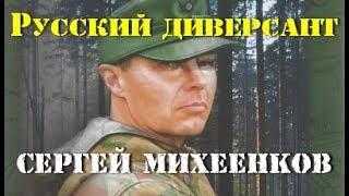 Сергей Михеенков. Русский диверсант 1