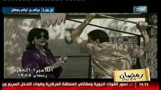 رمضان بتاع زمان | مين كان متابع أول كاميرا خفية فى مصر مع #فؤاد_المهندس