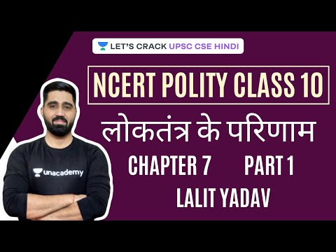 Results of Democracy (Part 1) | Chapter 7 | NCERT Polity Class 10th | UPSC CSE 2020/2021 Hindi