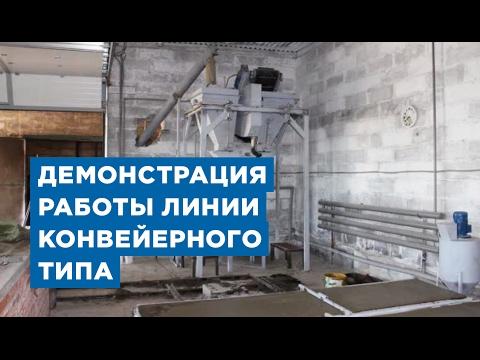 Технология производства неавтоклавного газобетона на оборудовании от компании «АлтайСтройМаш»