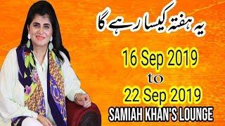 Weekly Horoscope   16 Sep 2019 to 22 Sep 2019   Yeh Hafta Kaisa Rahay Ga   Samiah Khan's Lounge