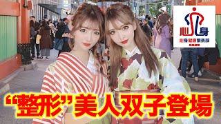 【謹賀新年】整形だって楽じゃない!ゲストは美人双子のちえちかさん!