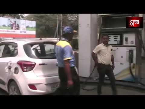 Petrol & Diesel Today Rates: आज का भाव जानें यहां II