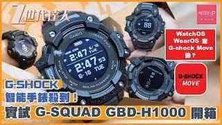 Casio G-Shock 智能手錶殺到!實試 G-SQUAD GBD-H1000 開箱!g Shock GBDH1000 AppleWatch Garmin Amazfit T-Rex