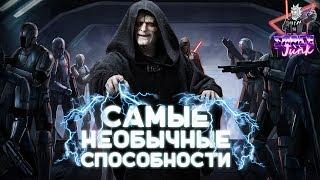 Самые необычные способности в Звездных Войнах | Star Wars [1 часть]
