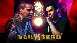 SLOVO: ПАЧУКА vs TRUE FRICK   МОСКВА