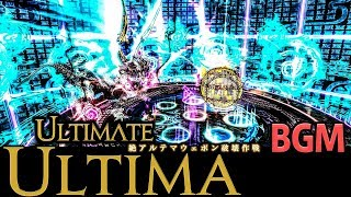 FF14 - 絶アルテマ - BGM only