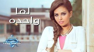تحميل اغاني Soma - Lama wa7da | سوما - لما واحدة MP3