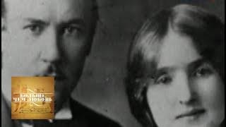 Игорь и Елизавета Сикорские. Больше, чем любовь
