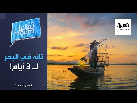 العرب اليوم - شاهد: إنقاذ رجل تاه في البحر لـ ٣ أيام متعلقًا بصندوق