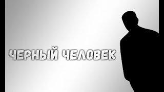 """""""Чёрный человек"""" - фильм кино школы """"KINOSTART"""" и кино школы им. Веры Холодной"""