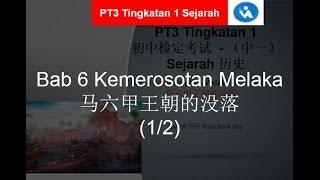 [读书仔] PT3 Sejarah Tingkatan 1 Bab 6(1/2) Kemerosotan Melaka 马六甲王朝的没落