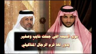 preview picture of video 'قصيدة الشاعر حمد بن فتان في الشيخ نغيمش بن فهد بن  قروش'