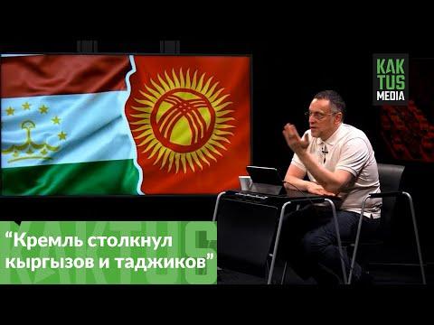 Максим Шевченко: Цель этой войны - принудить Кыргызстан стать авторитарной страной