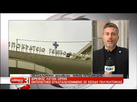 Θεσσαλονίκη: Βρέφος λίγων ωρών βρέθηκε σε είσοδο πολυκατοικίας   22/10/2019   ΕΡΤ