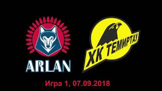 Видеообзор матча ХК «Арлан» - ХК «Темиртау» 3:2