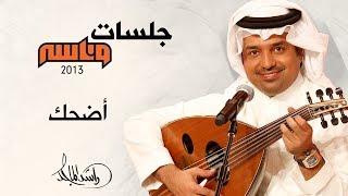 تحميل اغاني راشد الماجد - أضحك (جلسات وناسه) | 2013 MP3
