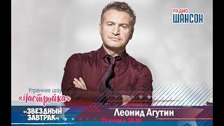 «Звездный завтрак»: Леонид Агутин