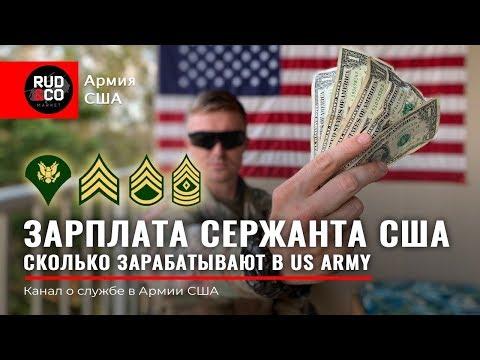 Зарплата СЕРЖАНТА. Армия США. Личный опыт. Американская армия.US Army