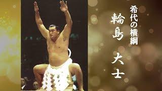 大相撲の元横綱・輪島大士さんの葬儀で放映されたエンディングムービー
