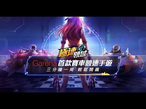 《Garena 極速領域》遊戲特色介紹