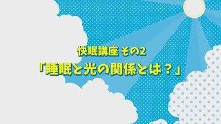 【伊藤朋子の「ナニしてはる人なん?」】~睡眠力を鍛える人~快眠講座その2 睡眠と光の関係とは?