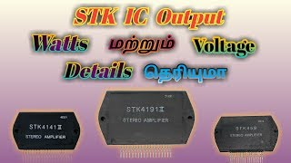 how do STK IC output watts and voltage and amp details