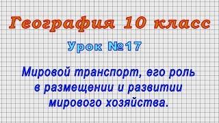 География 10 класс (Урок№17 - Мировой транспорт, роль в размещении и развитии мирового хозяйства.)