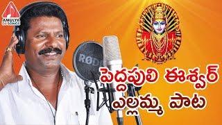 Rama Rama Song | Pedda Puli Eshwar Yellamma Song | Telangana Folk DJ Songs | Amulya DJ Songs