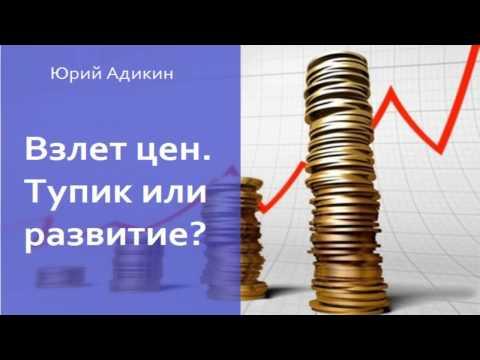 Взлет цен, как способ увеличения продаж. Тупик или развитие? Как увеличить продажи