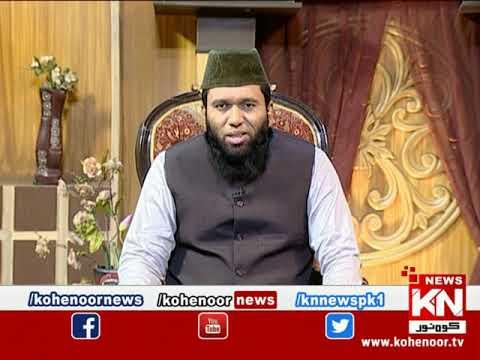 Istakhara 24 September 2021   Kohenoor News Pakistan