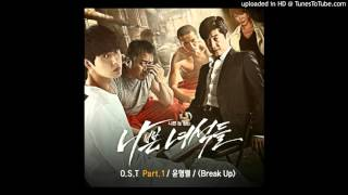 [ACAPELLA] Yoon Hyung Ryul -Break Up ( Bad Guys OST Part.1 )