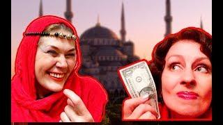 Стамбул. ПЛАТИШЬ МЕНЬШЕ - ЖДИ СЮРПРИЗОВ! Радуют ли ЦЕНЫ в Стамбуле