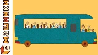 #МАШИНКИ - Сериал для мальчиков. Автобус. Мультики про машинки для мальчиков