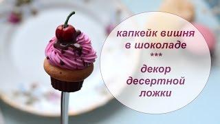 Полимерная глина ♥ Делаем вкусную ложечку ♥ Cupcake Polymer clay