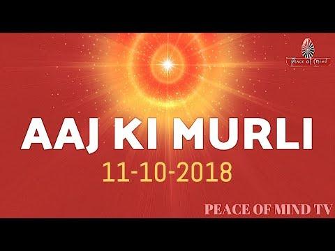 आज की मुरली 11-10-2018   Aaj Ki Murli   BK Murli   TODAY'S MURLI In Hindi   BRAHMA KUMARIS   PMTV (видео)